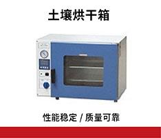 聚创环保 JC-HG-1土壤烘干箱