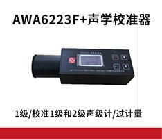 爱华 AWA6223F+声学校准器