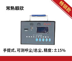 CCZ1000防爆粉尘检测仪裸机