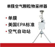 众瑞仪器 ZR-3930B型环境空气颗粒物采样器 (C款,单膜)