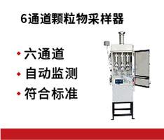 众瑞仪器 ZR-3930D型多通道环境空气颗粒物采样器