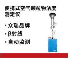 青岛众瑞 ZR-7010型 便携式空气颗粒物浓度测定仪