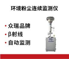 青岛众瑞 ZR-7022 环境粉尘连续监测仪