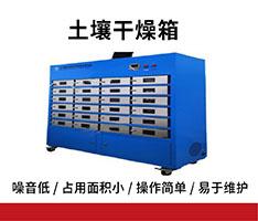 国环高科 GH-24S土壤干燥箱