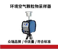 众瑞仪器 ZR-3920C型环境空气颗粒物采样器