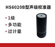国营红声 HS6020B型声级校准器
