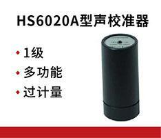 国营红声 HS6020A型声校准器