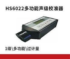 嘉兴恒升 HS6022多功能声级校准器