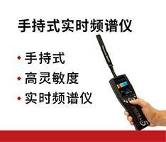 德国安诺尼 HF802000 V5(9kHz - 20GHz)手持式实时频谱仪