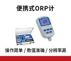 上海三信 SX712型便携式ORP计