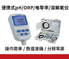 上海三信 SX751便携式pH/ORP/电导率/溶解氧仪