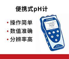 上海三信 SX811便携式pH计