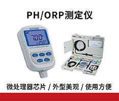 上海三信 MP511PH/ORP测定仪