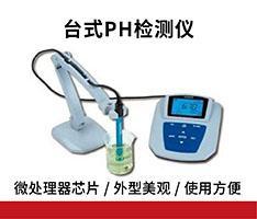 上海三信 MP511台式PH检测仪