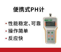 聚创环保 PHB-1便携式PH计