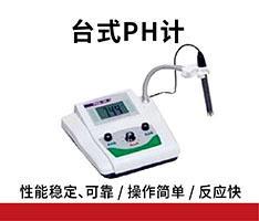 聚创环保 PHS-25型台式PH计