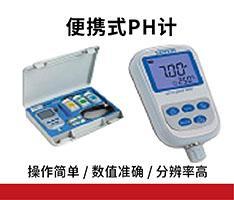 上海三信 SX711便携式PH计