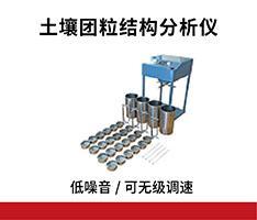 聚创环保 JC-TLTP-100土壤团粒结构分析仪