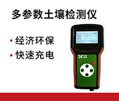 聚创环保 JC-TR-7X多参数土壤检测仪 土壤墒情速测仪