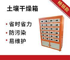 聚创环保 JC-TR-24型土壤干燥箱