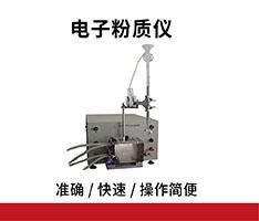 聚创环保 JC-HZL-350电子粉质仪