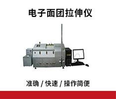 聚创环保 JC-JMLD150电子面团拉伸仪
