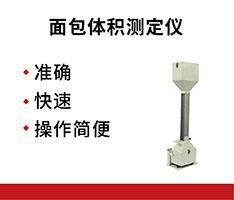 聚创环保 JC-JMTY面包体积测定仪