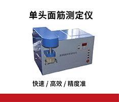 聚创环保 JC-MJ-II单头面筋测定仪