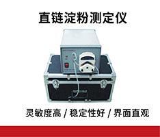 聚创环保 JC-DPCZ-II直链淀粉测定仪