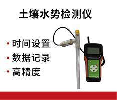 JC-TSS-1 土壤水势测定仪
