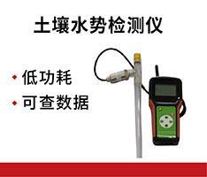 JC-TSS-2 土壤水势测定仪
