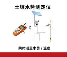 JC-TSS-3 土壤水势测定仪