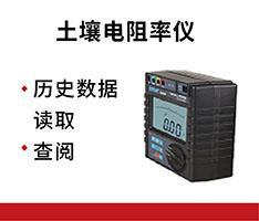 JC-SR-3100C土壤电阻率仪