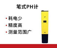 聚创环保 ATC系列笔式PH计
