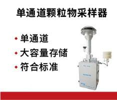 聚创环保 JCH-1601型单通道颗粒物采样器