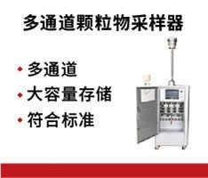 JCH-1602型多通道颗粒物采样器