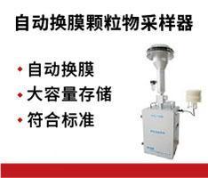 聚创环保 JCH-1603型自动换膜颗粒物采样器