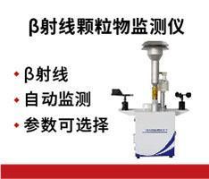 聚创环保 JC-H6型β射线颗粒物监测仪