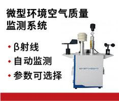 聚创环保 JC-H6型微型环境空气质量监测系统(标准型)