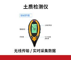 JC-TZ-4酸碱度 温湿度 光照度土壤检测仪