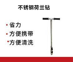 JC-802D型不锈钢荷兰钻