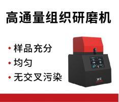 聚创环保 JC-ZM24/48/96 高通量组织研磨机