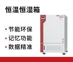 上海博迅 BSC-400恒温恒湿箱