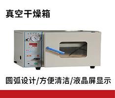 上海博迅 DZF-6020MBE真空干燥箱