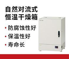 AS ONE/亚速旺 EO-300B/450B/600B恒温干燥箱(自然对流式)