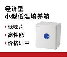 AS ONE/亚速旺 FCI-280G经济型小型低温培养箱