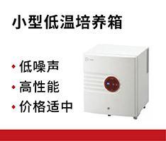 AS ONE/亚速旺 FI-280小型低温培养箱