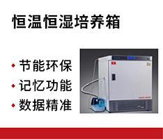天津泰斯特 HWS-250B/HWS-250BX恒温恒湿培养箱