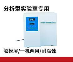 聚创环保 JC-ROF-10/20分析型实验室专用纯水机