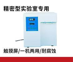 聚创环保 JC-ROM-10/20精密型实验室专用纯水机
